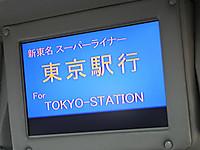 Nagoya20151225_14