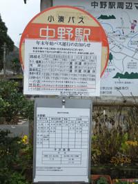 Isumi_nakano20151231_16