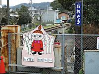 Isumi_otaki20151231_22