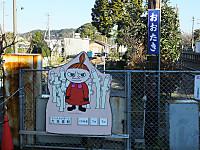Isumi_otaki20160101_02_2