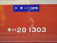 Isumi_kiha20_20160101_23