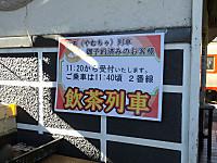 Isumi_otaki20160101_17