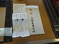 Isumi_yamucha20160101_27