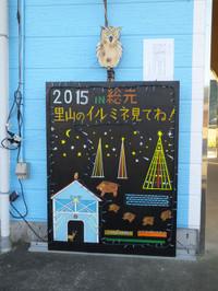 Isumi_fusamoto20160101_51