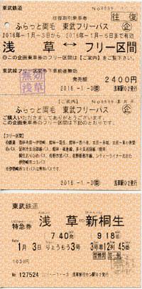 Tobu20160103_03