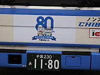 Chiba_chuo_20160106_02