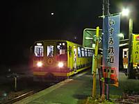 Isumi200_20160113_04