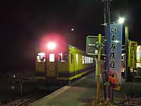 Isumi350_20160114_08