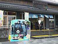 Sawara20160130_02