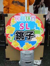 Sawara20160130_06