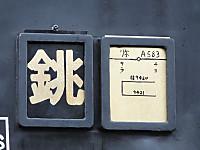 Sawara20160130_37