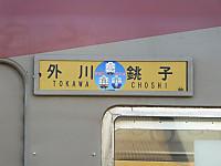 Choshi20160131_13