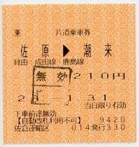 Choshi20160131_58