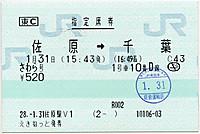 Choshi20160131_65