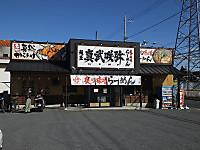 Chiba20160207_01