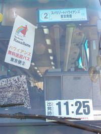 Fukushima20160217_07