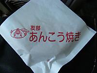 Fukushima20160217_08