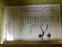 Fukushima20160219_27