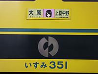 Isumi350_20160225_13