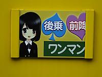 Isumi350_20160227_05