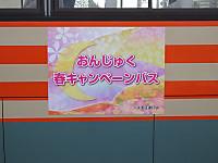 Onjuku20160227_02