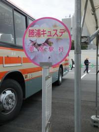 Katuura20160227_16