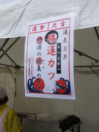 Katuura20160227_27