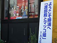 Katuura20160227_38