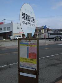 Minamiboso20160306_23