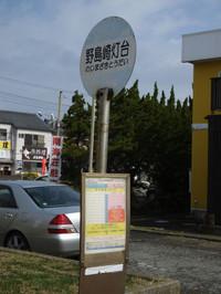Minamiboso20160306_24
