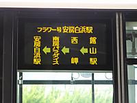 Minamiboso20160306_31