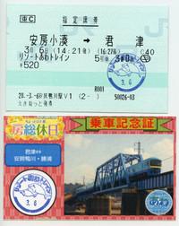 Minamiboso20160306_48