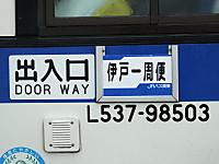 Minamiboso20160307_05