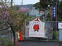 Isumi_otaki20160311_06
