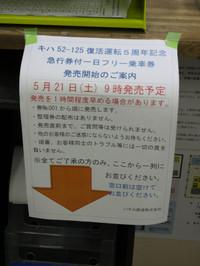 Isumi_otaki20160520_001