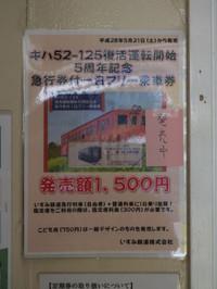 Isumi_otaki20160521_001