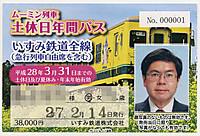 Isumi_rail20160327_27