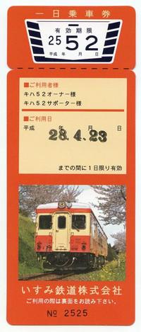 Isumi_rail20160423_06