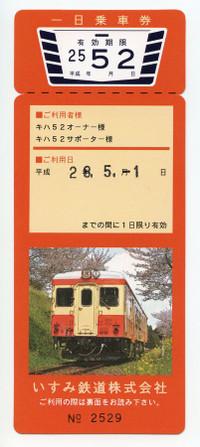 Isumi_rail20160501_03