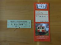 Isumi_rail20160501_13