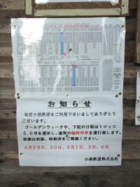 Isumi_rail20160501_16
