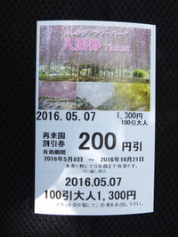 Asikaga20160507_21