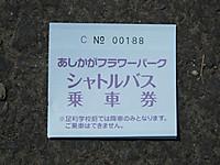 Asikaga20160507_41