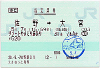 Ryomo20160507_68