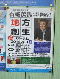 Isumi_otaki20160724_b