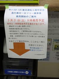 Isumi_otaki20160520_03