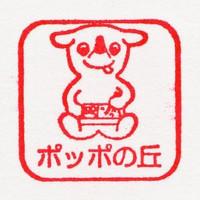 Isumi_stamp_05