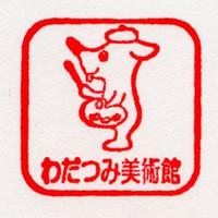 Isumi_stamp_06