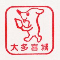 Isumi_stamp_09