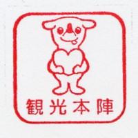 Isumi_stamp_10